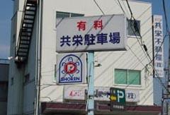 共栄駐車場