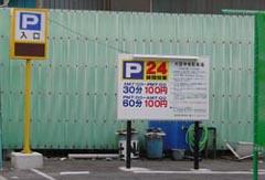 大国中央駐車場